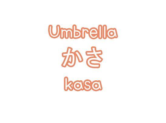 かさ: Umbrella
