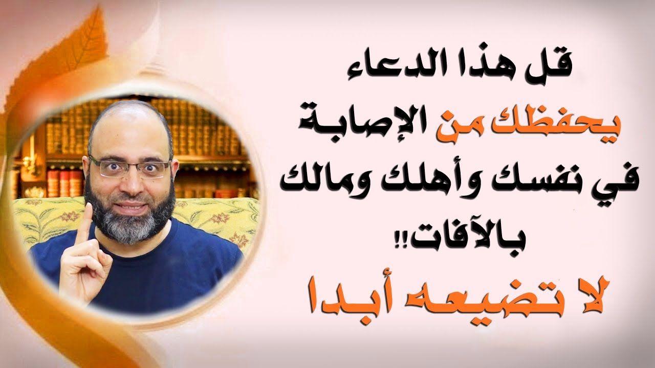 دعاء لكل من يخاف الإصابة في نفسه وأهله وماله بالآفات د شهاب الدين أبو زهو Youtube Islamic Quotes Islam Quran Quran