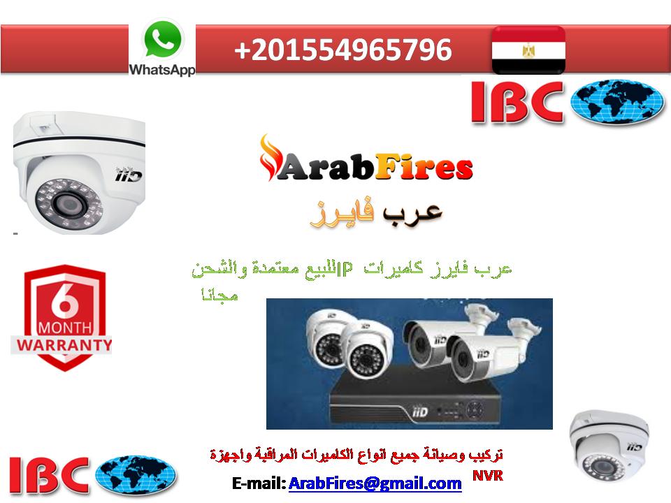 عرب فايرز كاميرات Ip للبيع معتمدة والشحن مجانا Blog Posts Blog