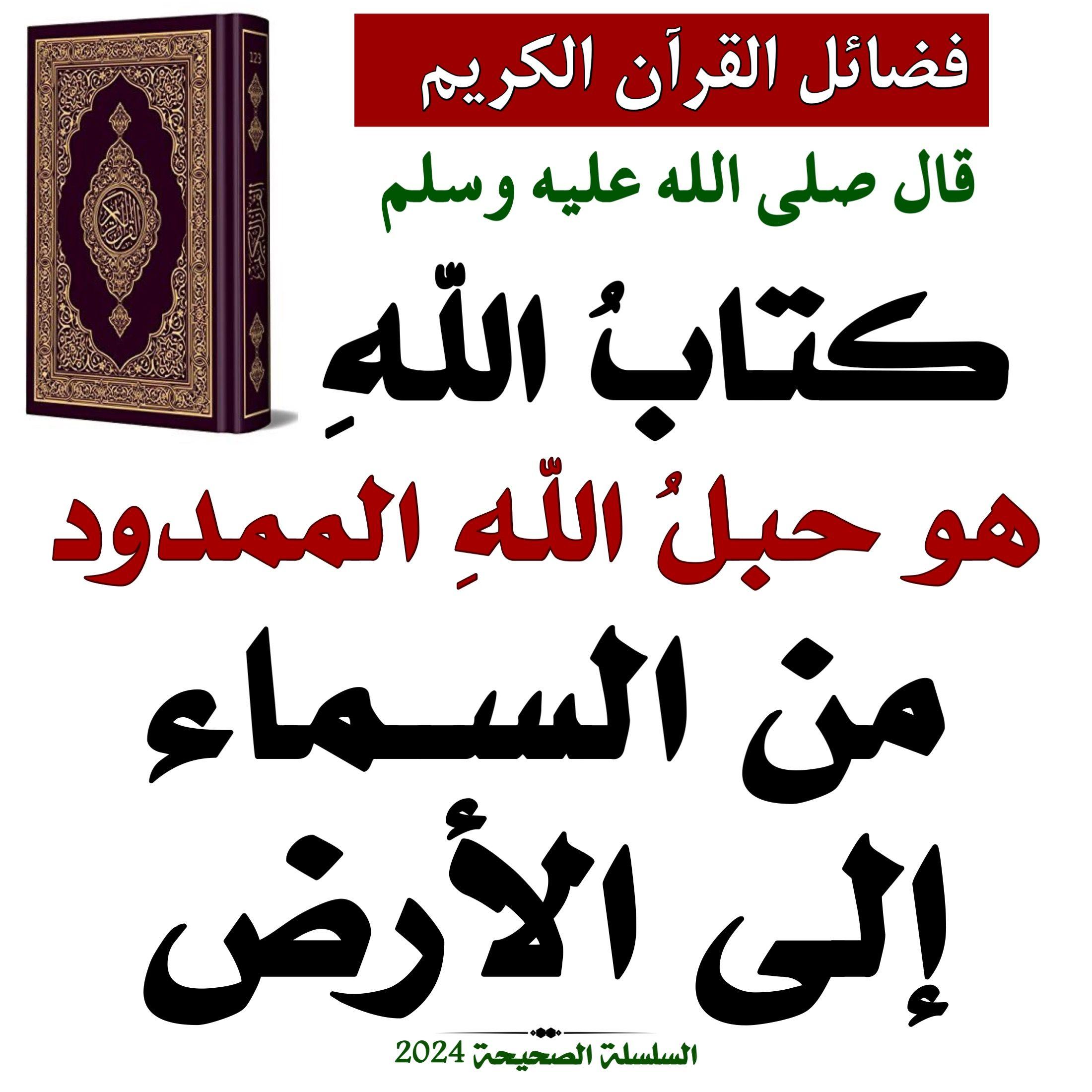Pin By الأثر الجميل On أحاديث نبوية In 2021 Tariq Ramadan Peace Be Upon Him Hadith