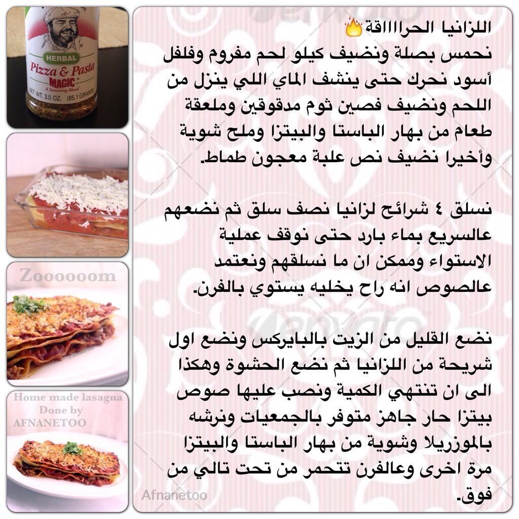 الطبخ فن وذوق On Twitter Libyan Food Food Eat