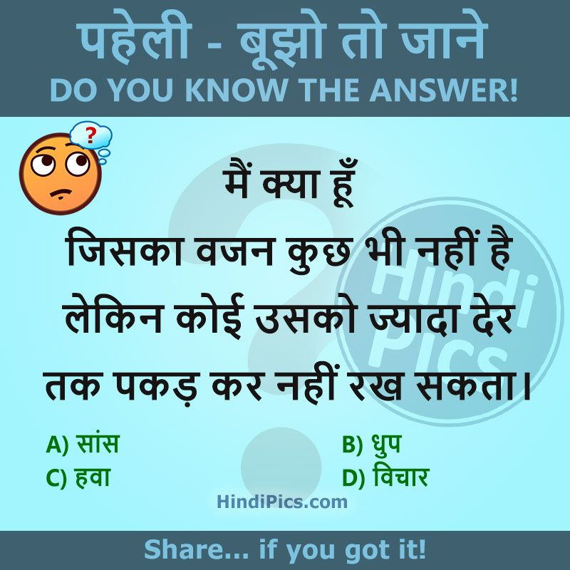 Hindi Paheli Logical Riddles Puzzles Gk Quiz With Question