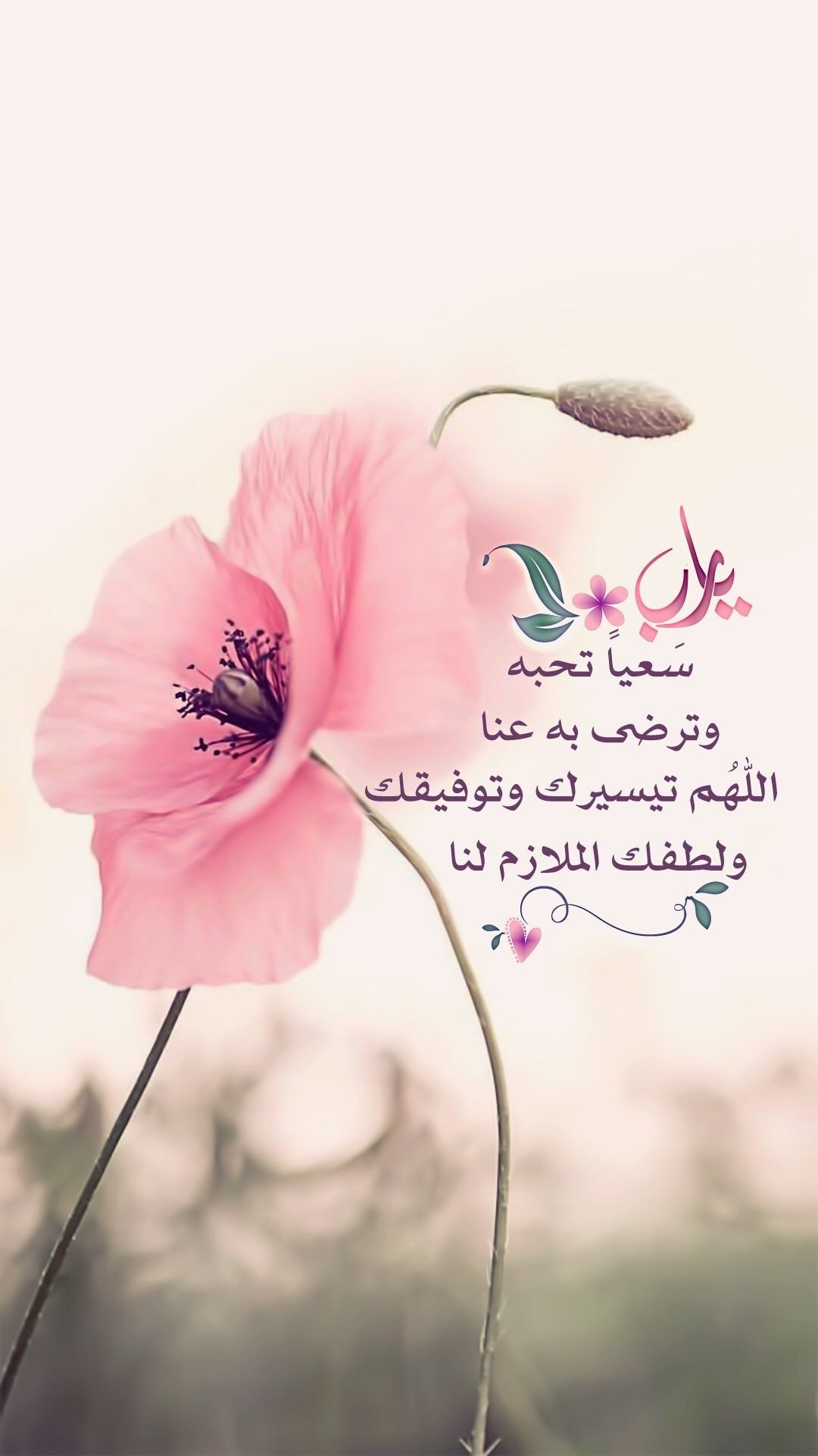 يارب س عيا ت حبه وت رضى به عن ا الله م ت يسيرك وتوفيقك ول طفك الملازم لما ㅤㅤㅤㅤㅤㅤㅤㅤㅤㅤ Beautiful Quran Quotes Islamic Messages Islamic Phrases
