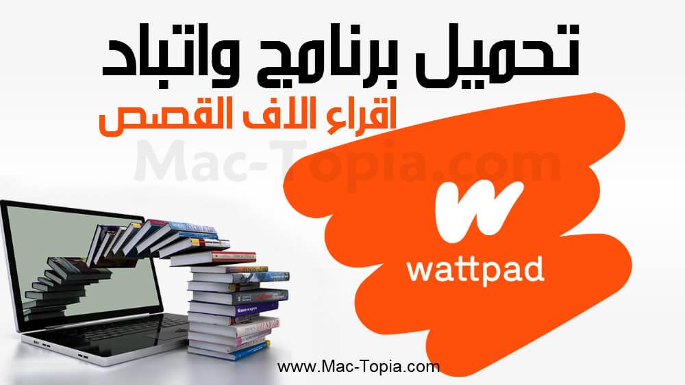 تنزيل برنامج واتباد Wattpad اكبر مكتبة قصص و روايات بالعالم على الجوال مجانا ماك توبيا Tech Company Logos Company Logo Logos