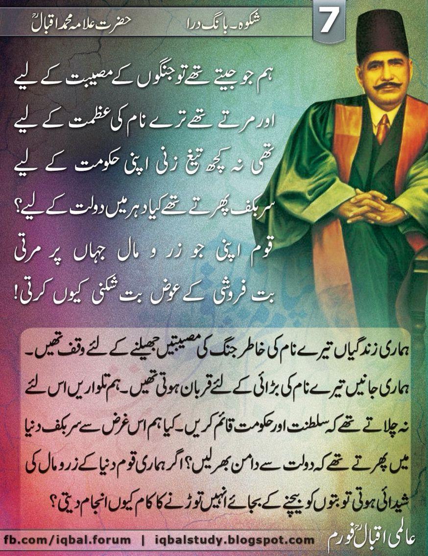 Pin by Sumaiya Ghaziani on Allama iqbal | Poetry, Iqbal poetry, Urdu