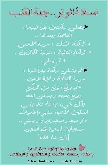 Pin By ام سارة On Islam Inspired Islamic Phrases Some Quotes Arabic Words