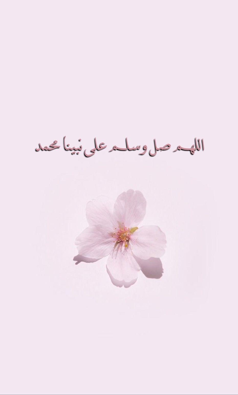 الصلاة على النبي الجمعة محمد اللهم Islamic Quotes Wallpaper Muslim Quotes Islamic Quotes Quran