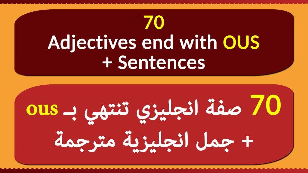 تعلم 70 صفة انجليزية تنتهي ب Ous سهلة الحفظ عن طريق تعلم الصفات بالانجليزي من خلال جمل انجليزية مترجمة اهم الصفات بالانجليز In 2021 Learn English Adjectives Sentences