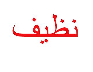 كلمات ومضادها بالعربي تعليم النطق للاطفال المتاخرين بالبطاقات Quiet Book Blog Posts Quiet