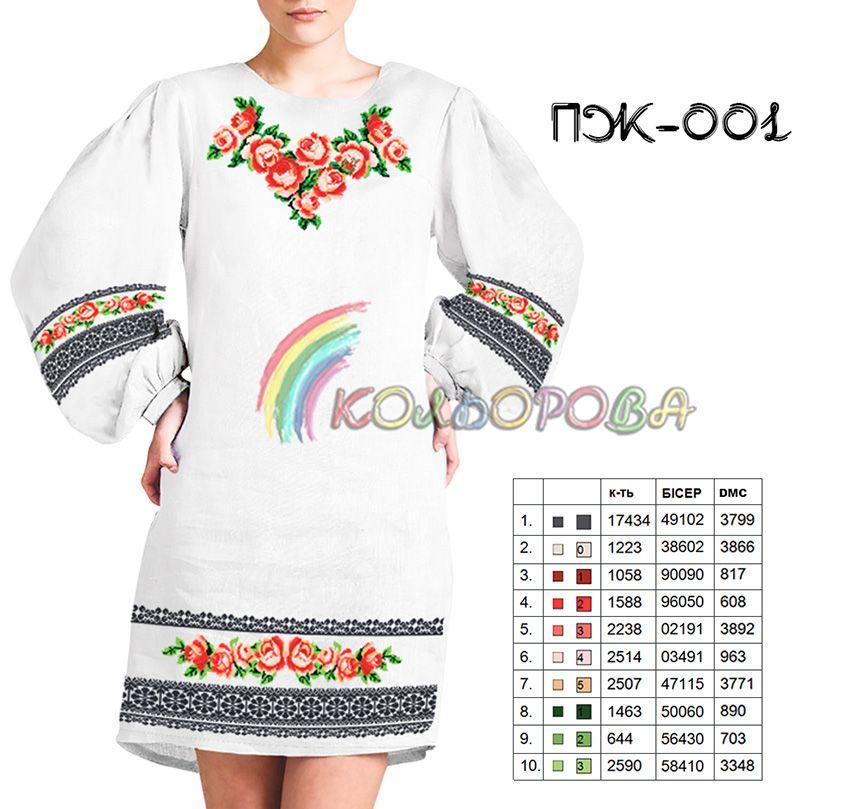 Купити за вигідною ціною плаття жіноче з рукавами ПЖ-001 від ТМ Кольорова 550bf4c800f90