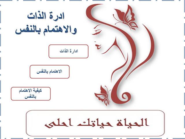 مهارات حياتية الحياة حياتك احلى Arabic Calligraphy
