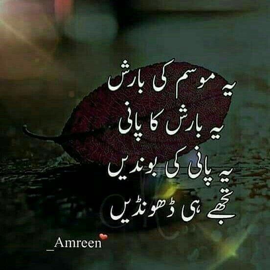 Barish Poetry, Romantic Poetry