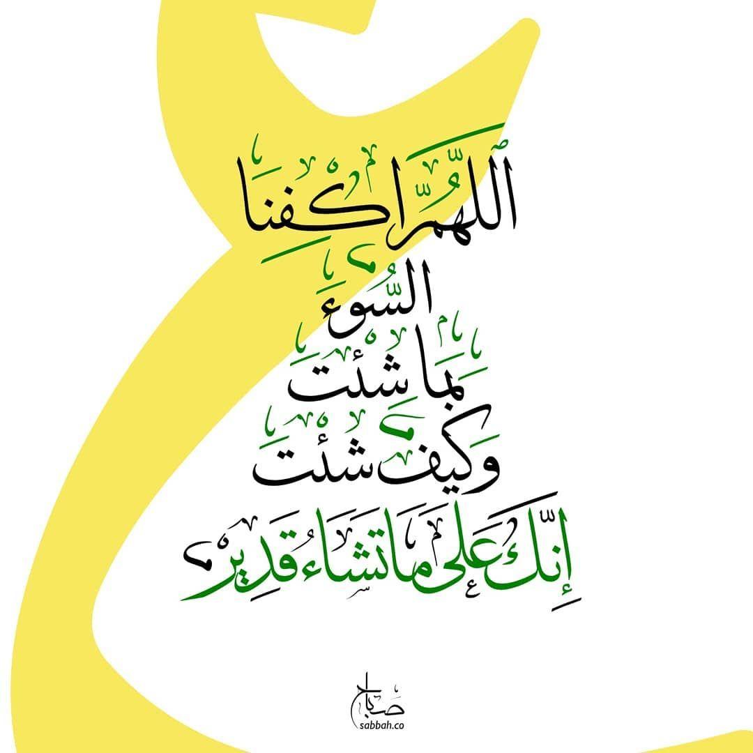 اللهم اكفنا السوء بما شئت وكيف شئت إنك على كل شيء قدير Beautiful Quran Quotes Words Quran Quotes