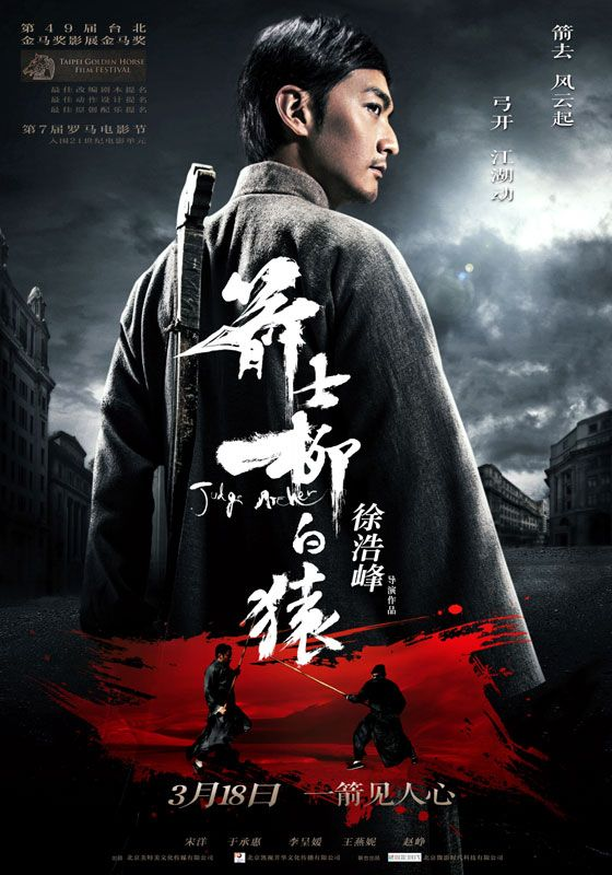 Xu Haofengu0027s Judge Archer to Meet Audiences Next Month Lit - presumed innocent full movie