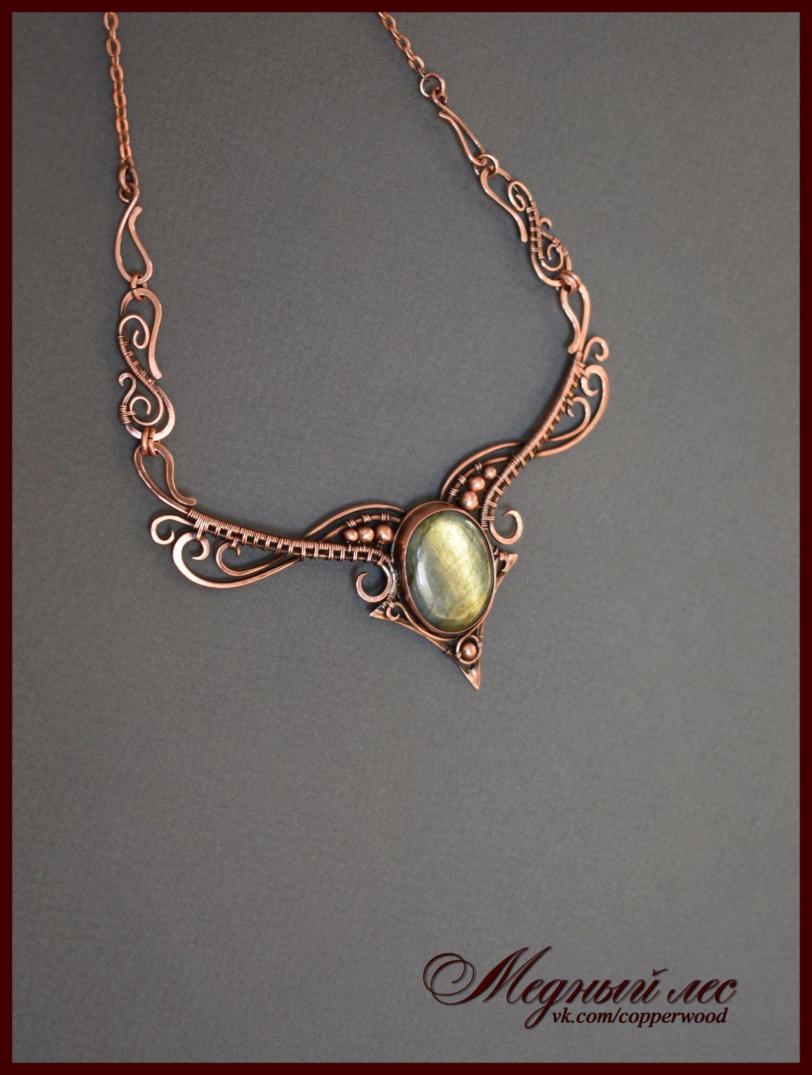 Медный Лес - авторские украшения - Wire wrap   VK   Jewellery - wire ...
