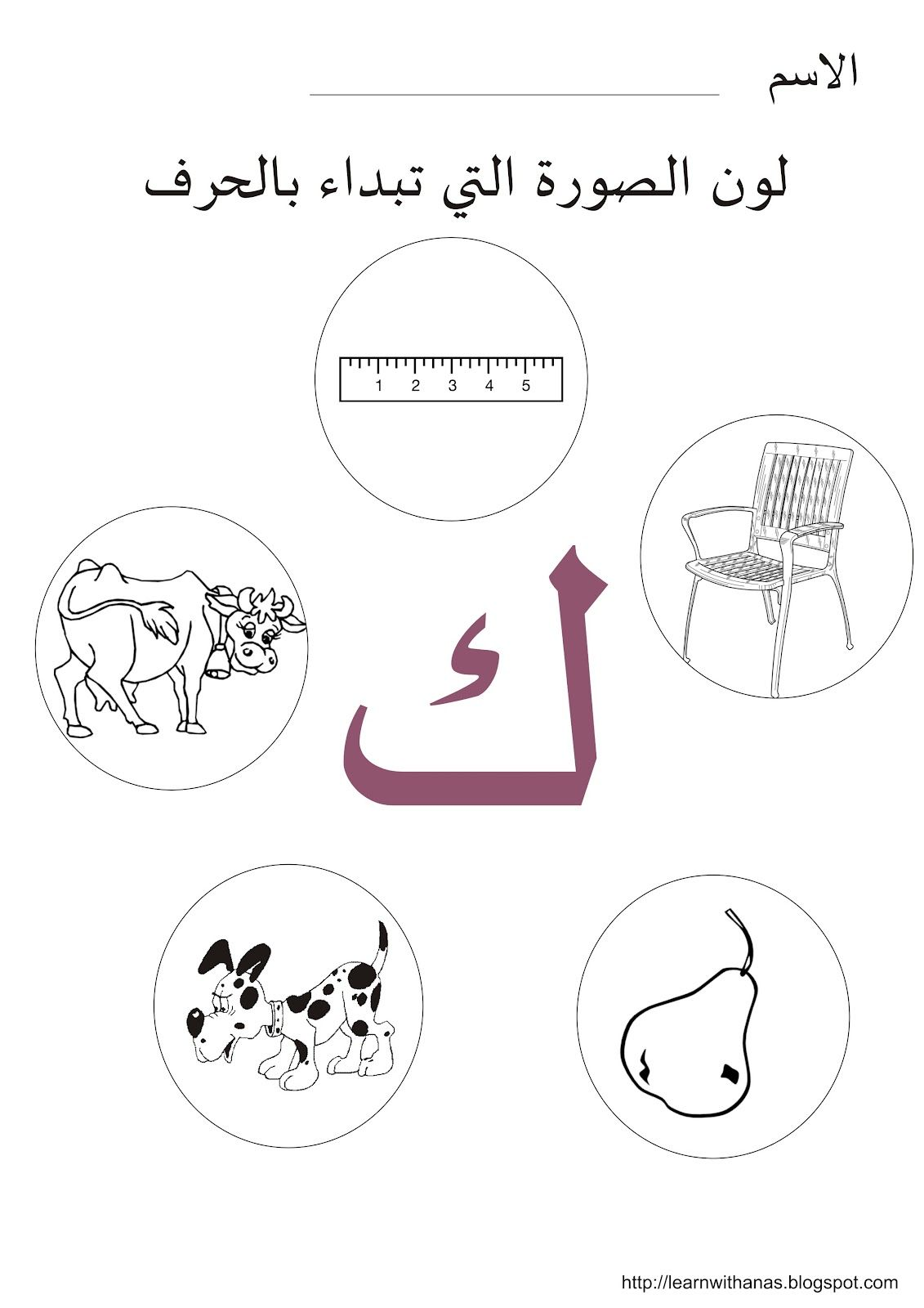 image regarding Arabic Alphabet Worksheets Printable referred to as Kaaf, كاف Arabic Homeschool Finding out arabic, Find out