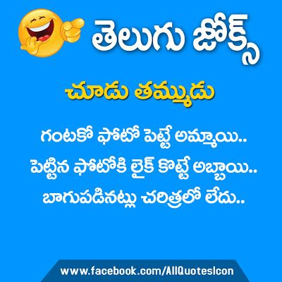 Telugu Funny Quotes Whatsapp Dp Pictures Facebook Funny Jokes Images