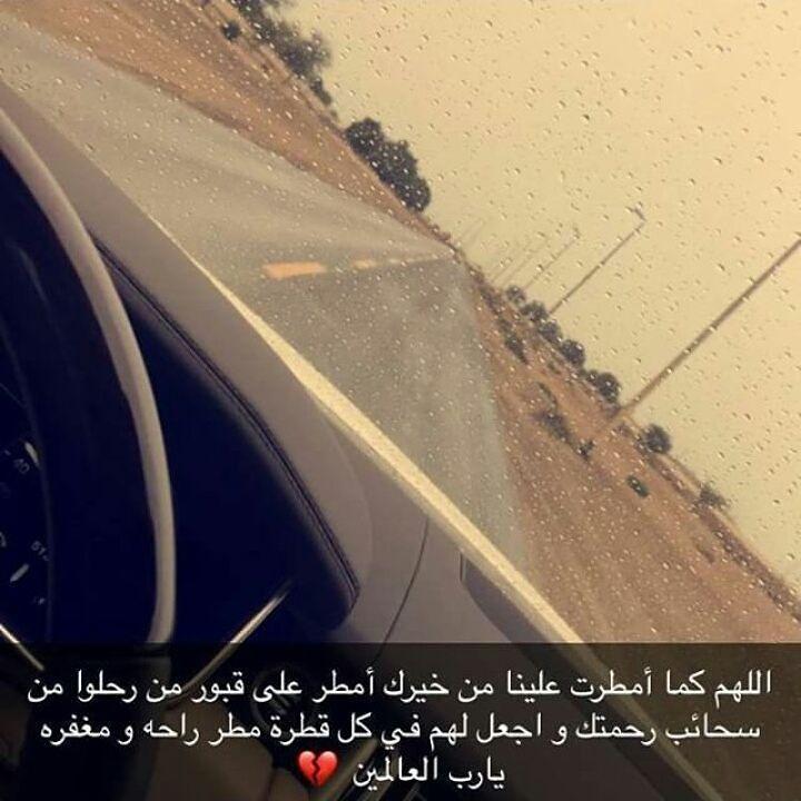شبكة أجواء الإمارات هطول أمطار في الحمرية الشارقة من الزميلة Mauoma87 Arabic Quotes Photo