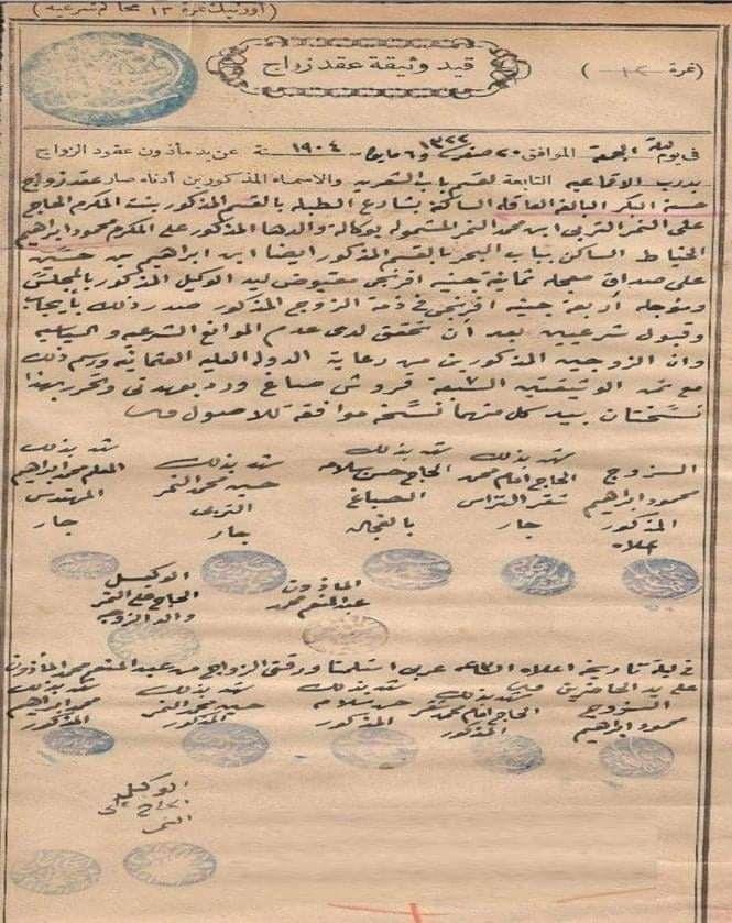 وثيقة عقد زواج مصري