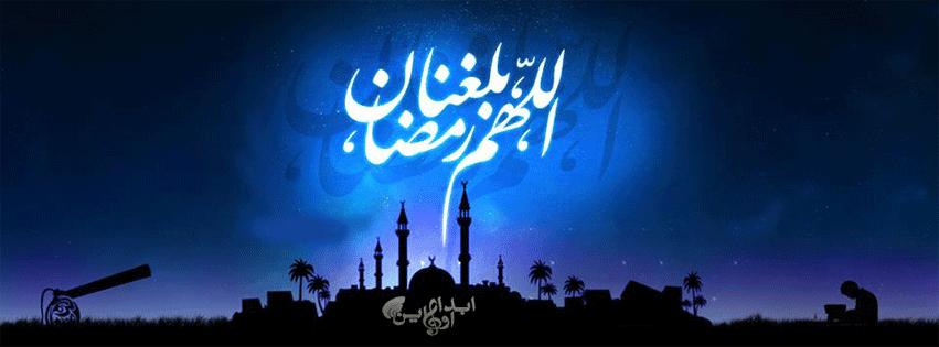 اغلفة فيس بوك اهلا رمضان اللهم بلغنا رمضان Neon Signs Blog Posts Blog