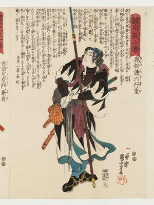 歌川国芳: No. 5, Shikamatsu Kanroku Yukishige, from the series Stories of the True Loyalty of the Faithful Samurai (Seichû gishi den) - ボストン美術館