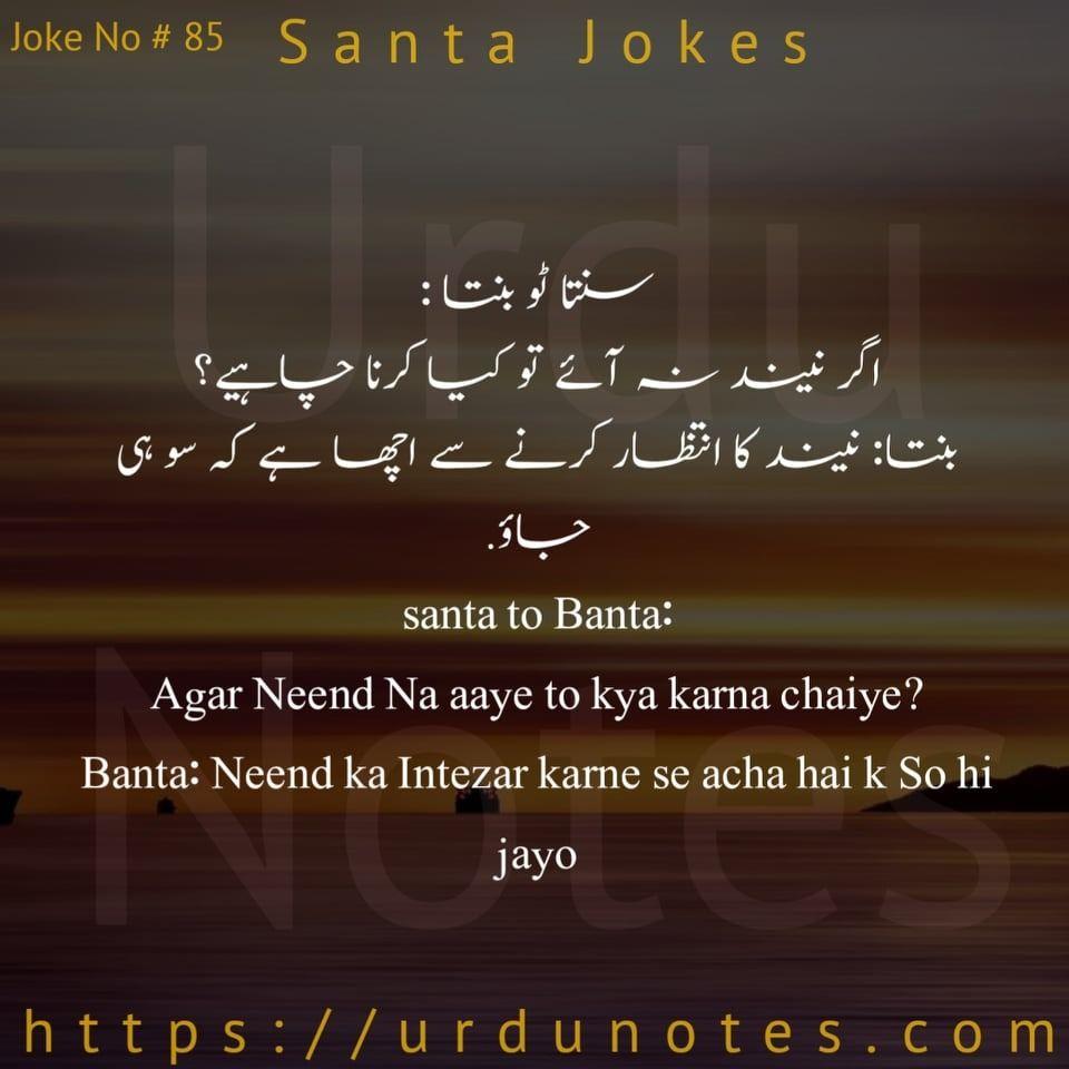 Urdu Lateefay In 2020 Short Jokes Latest Jokes English Jokes