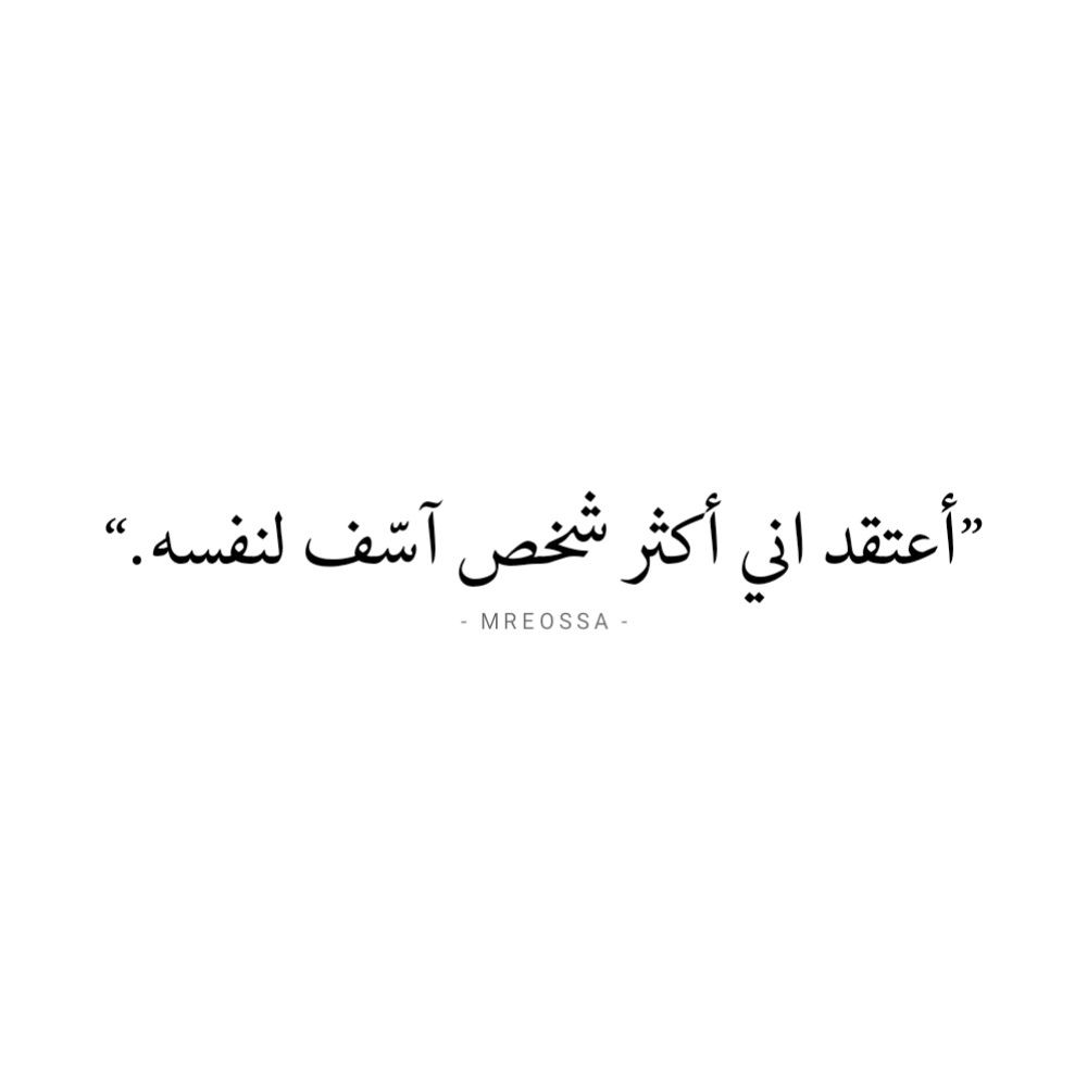Arabicquotes Bibliophile Words Arabic Quotes Mreossa Books Tumblr Quote Arabian Art اقتباسات عربية بالعربي Motivatinal Quotes Quotes Arabic Books