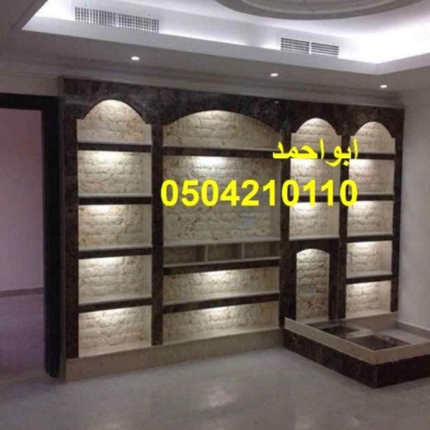 صور مشبات السعوديه حديثه In 2021 Home Decor Decor Stairs