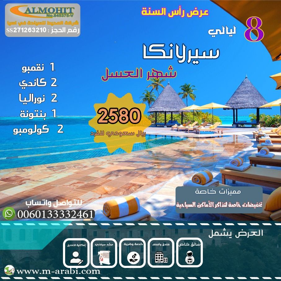 عروض الشتاء Travel Joy Nils