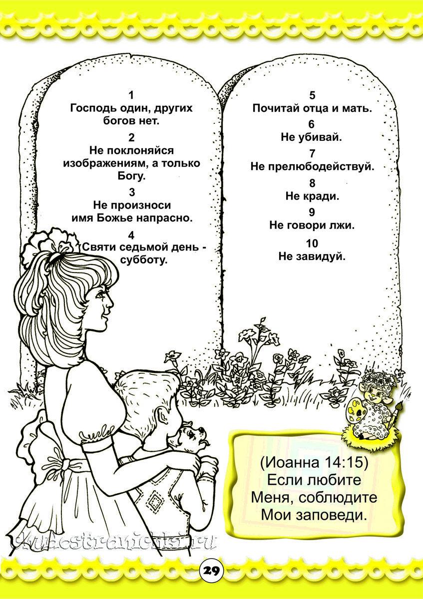 Zapovedi Raskraska Uroki Voskresnoj Shkoly Biblejskie Uroki Biblejskie Zanyatiya