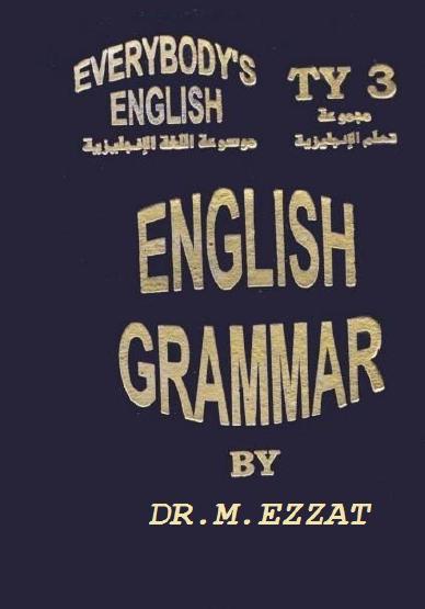 تحميل الموسوعة التعليمية لتتحدث الإنجليزية Pdf English Grammar Grammar Books
