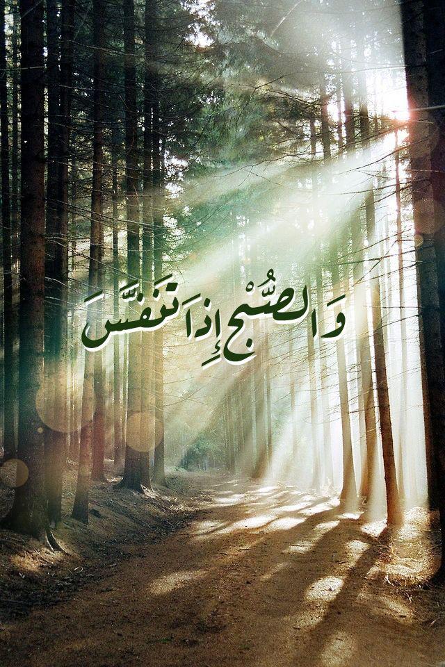 والصبح إذا تنفس Pin Qur An Kareem Ramdan Morning Breathing Beautiful Photography Nature Nature Photography Beautiful Nature