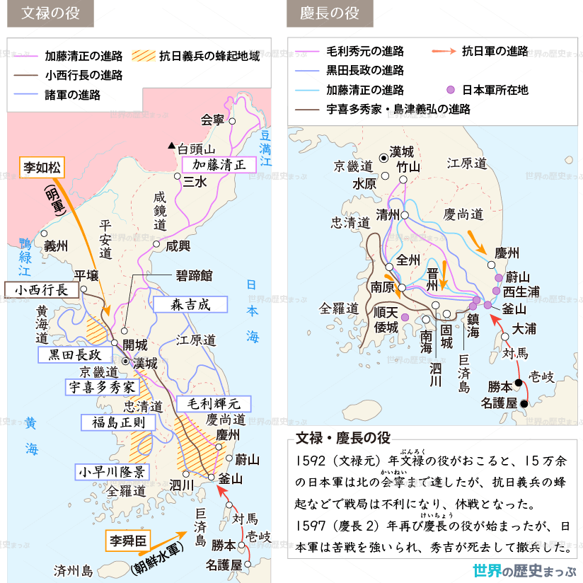 秀吉の対外政策と朝鮮侵略 | 歴史,世界の歴史