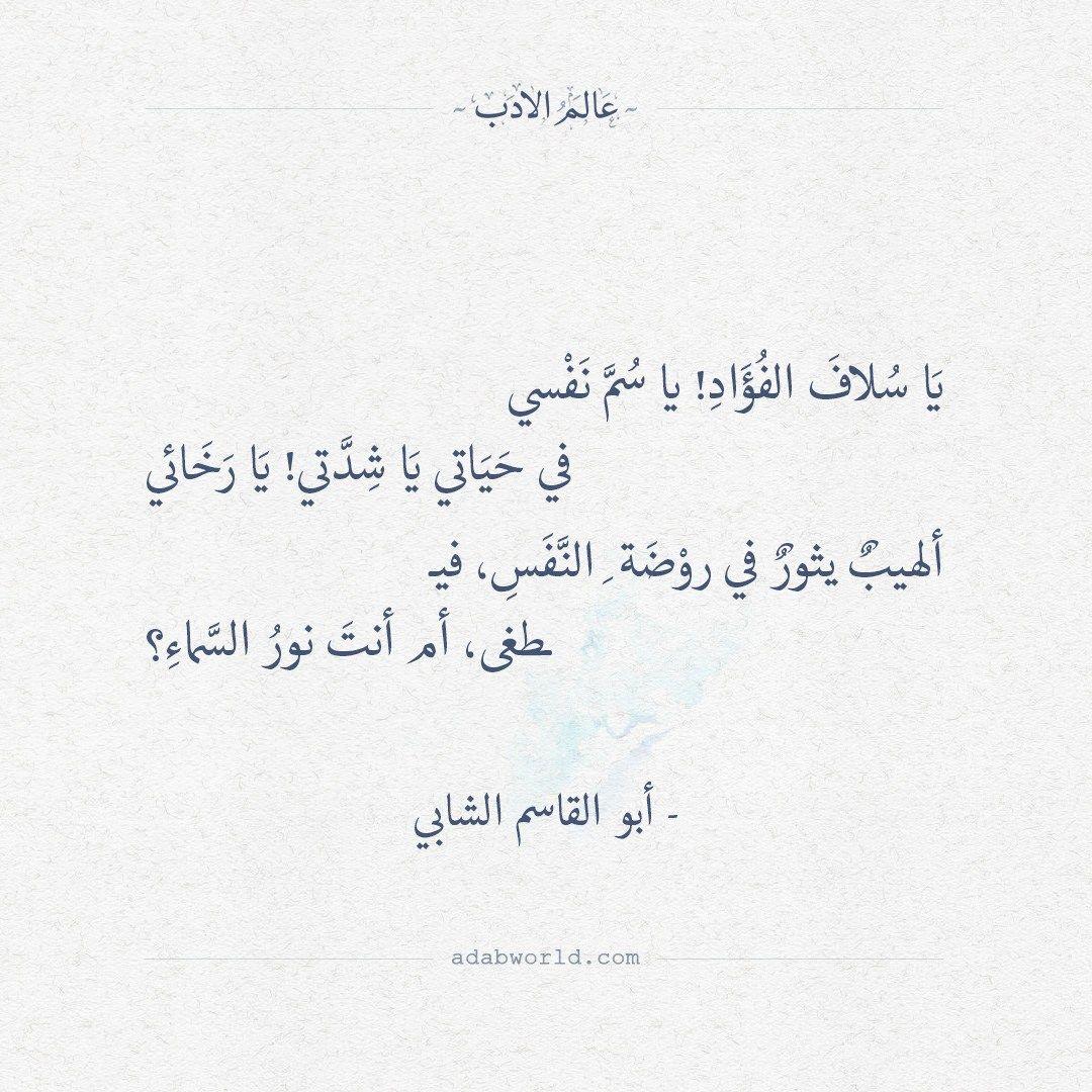 من اعذب ما قال ابو القاسم الشابي عالم الأدب Pretty Words Quotations Words