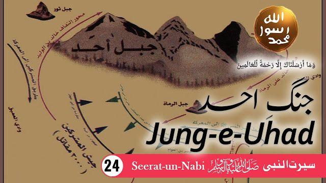 جنگ احد War of Uhad in Urdu  mp3 Seerat-un-Nabi (SAW) | سیرت