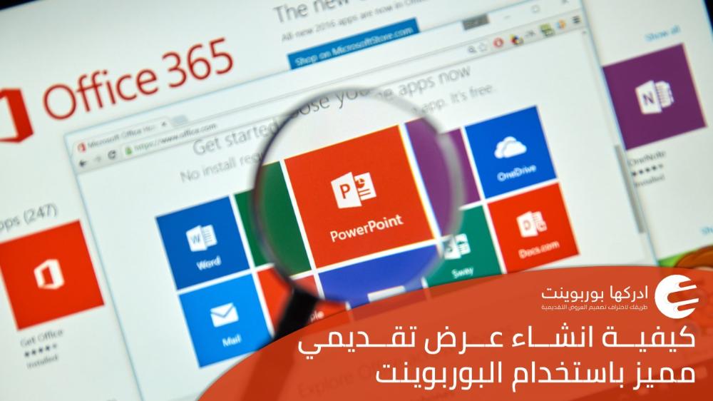 طريقة عمل برزنتيشن عربي ببرنامج بوربوينت Create Powerpoint Presentation Powerpoint Word Professional Powerpoint Presentation