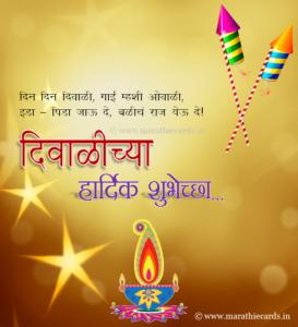 Diwali Greetings In Marathi Card