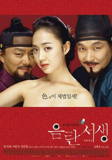 Forbidden quest korean movie eng sub online