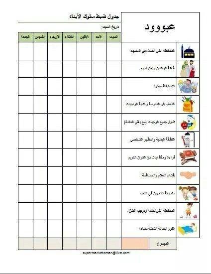 Idea By Mashael Alammar On Life Organisation Kids Planner