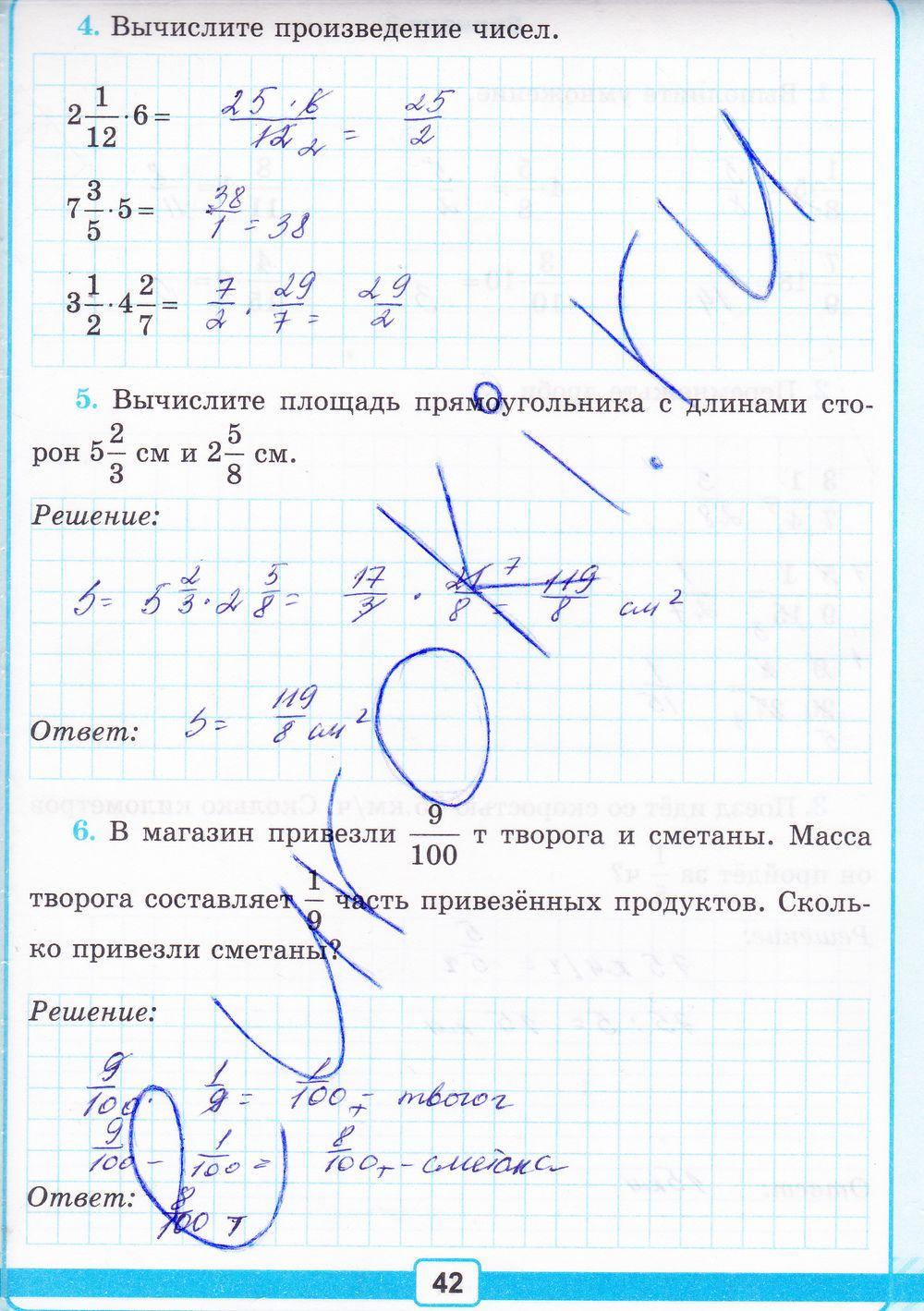Ответы на рудницкая тетрадь по математике 6 класс