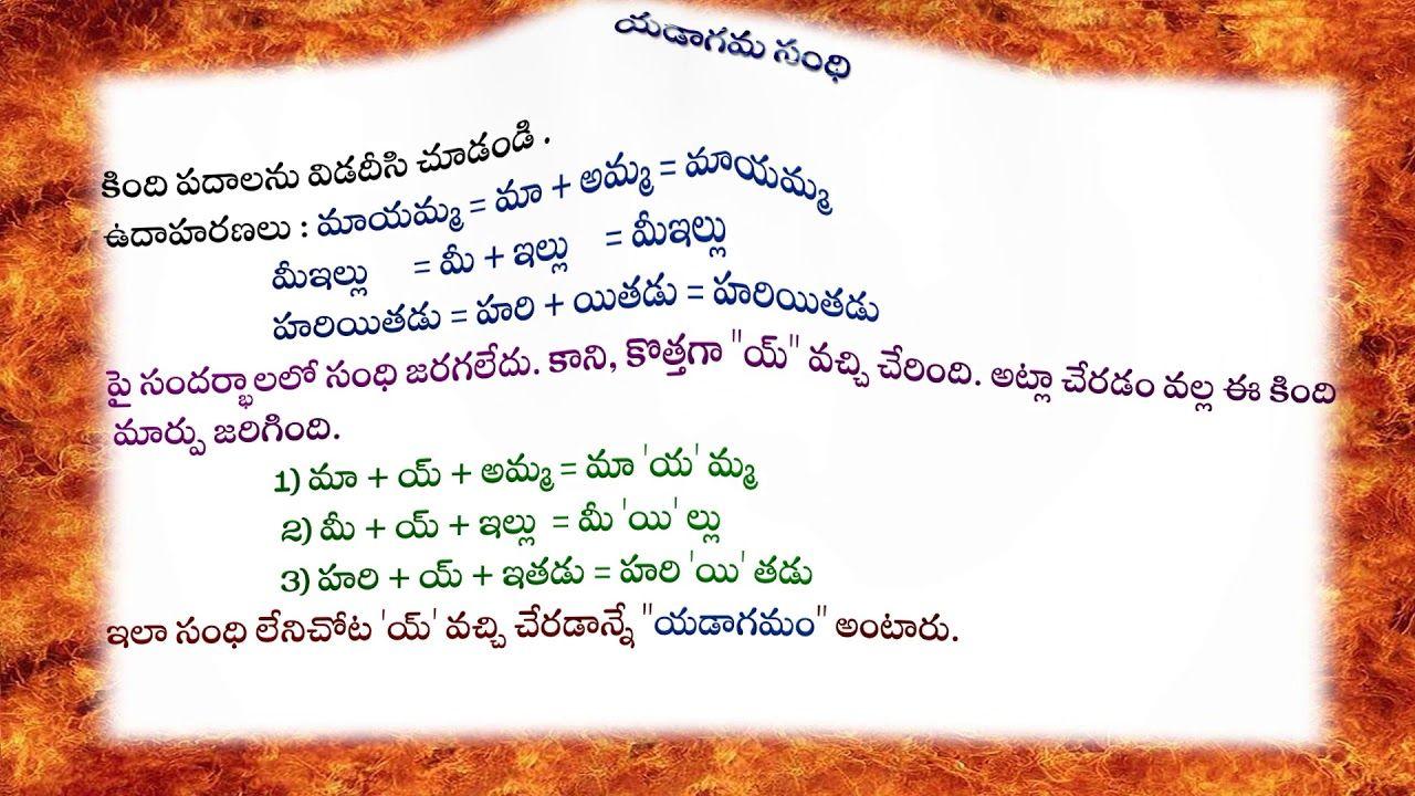 Grammar in Telugu - Simple explanation in Yadagama Sandhi | Teta