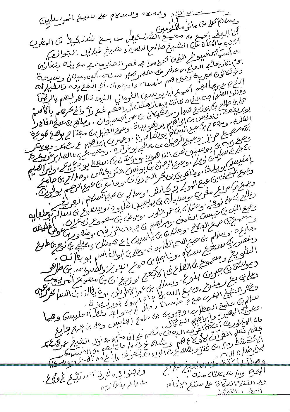 مدونة شرق ليبيا وثيقة خطية عن واقعة إعدام شيوخ الجوازى بالقصر سنة 1237 هـ Words Word Search Puzzle Libya