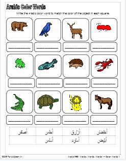 Arabic Vocabulary Teaching Aids | arabic pdf | Islamic