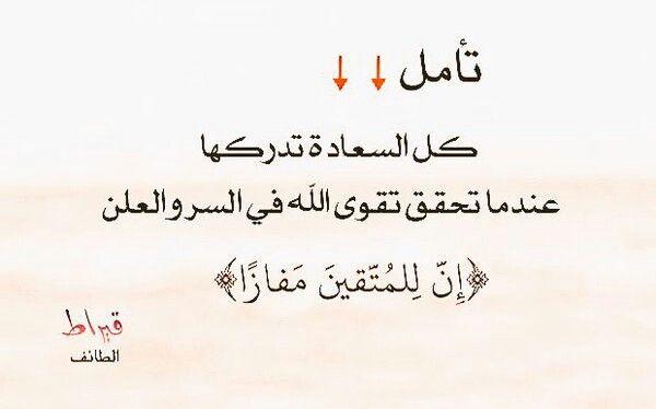 يا طالب السعادة كل السعادة ت دركها عندما تحقق تقوى الله في السر والعلن Arabic Calligraphy Calligraphy