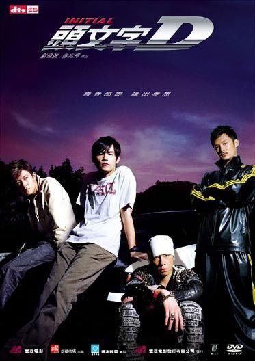 Initial D (film) : initial, (film), Initial, Action,, Asian