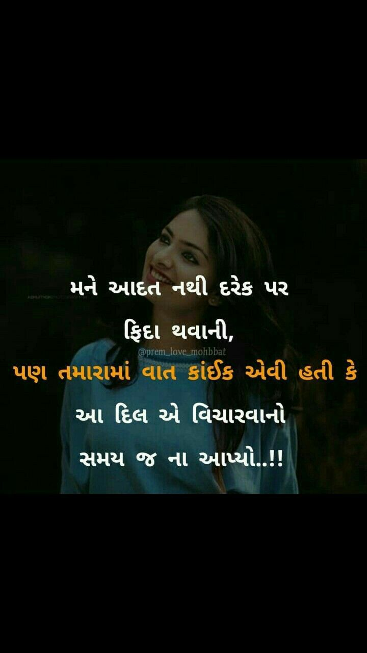 Sad Love Quotes In Gujarati: Pin By Love Queen On Gujju $h@¥r!