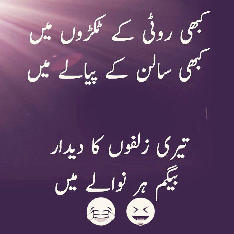 Funny Poetry Quotes In Urdu: Nhii Aisa Khana Nhi Dongi Apko
