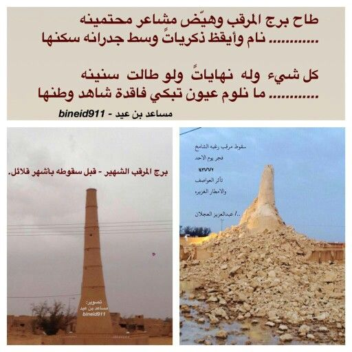 انهيار برج المرقب ببلدة رغبة في وسط المملكة العربية السعودية والذي ب ني قبل ما ي قارب 180