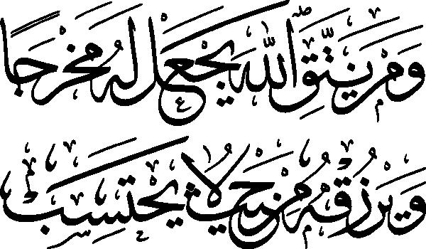 ف إ ذا ب ل غن أ ج ل ه ن ف أ مس كوه ن ب م عروف أ و فار قوه ن ب م عروف و أ شه دوا ذ Islamic Calligraphy Islamic Art Calligraphy Arabic Calligraphy Art