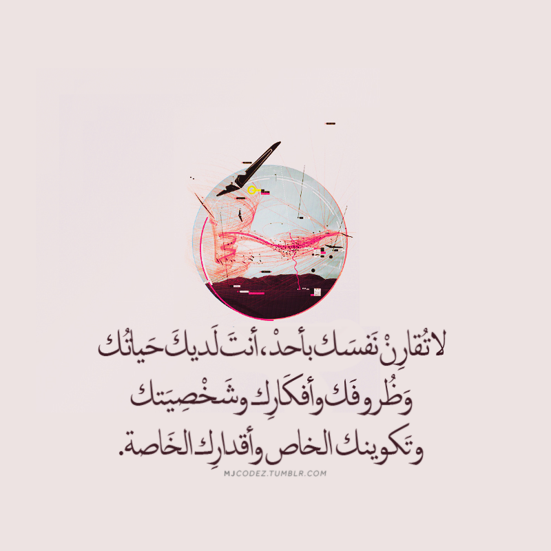 Pin By Aya Aljundi On Arabic بالعربي Cool Words Wise Quotes Strong Quotes